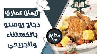 دجاج روستو بالكستناء والجريفي
