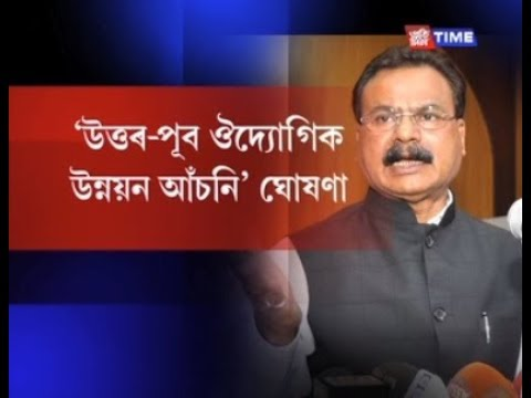 Assam Commerce and Industry Minister Chandra Mohan Patowary thanks PM Modi for NEIDS
