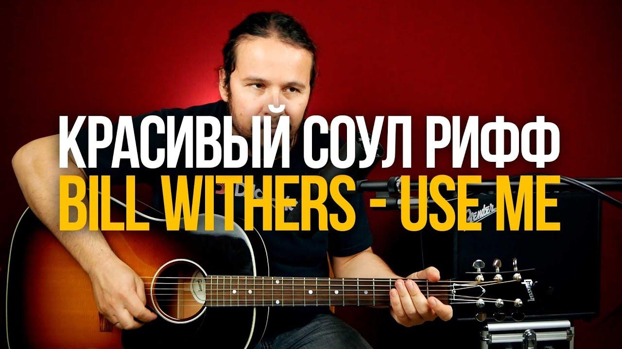 Как играть соул на гитаре Bill Withers - Use Me