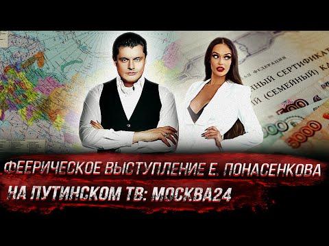 Феерическое выступление Е. Понасенкова на путинском ТВ: только что!