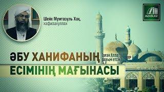 Әбу Ханифаның (оған Алла рахым етсін) есімінің мағынасы - Шейх Мумтазуль Хақ | Azan.kz