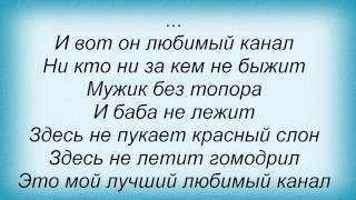 Слова песни Павел Воля - Я переключаю канал