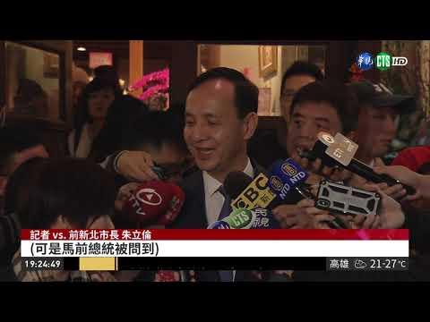 朱立倫選總統 馬英九:一開始就支持 | 華視新聞 20190303