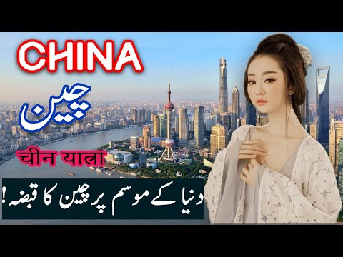 Travel To China | china History Documentary in Urdu And Hindi | Spider Tv | چین کی سیر