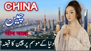 Travel To China | History Documentary About China in Urdu And Hindi | Spider Tv |  چین کی سیر