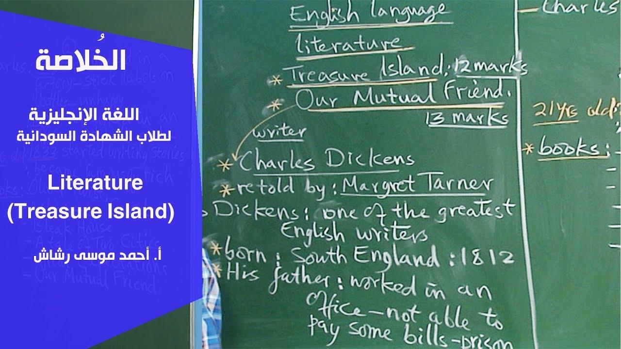 كتاب treasure island الشهادة السودانية
