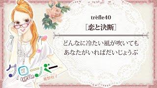 Cocohana 平成29年2月号掲載話の試し読み動画です。 【前回までのあらす...