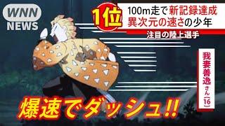 #29 【鬼滅の刃】 善逸の足の速さが世界記録になったとニュースで話題に! Demon Slayer Kimetsu no Yaiba