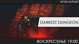 Darkest Dungeon - Все дальше и дальше