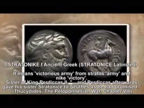 Ancient Macedonian names part II