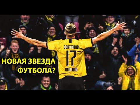 #футбол#лигачемпионов#холанд Эрлинг Холанд - Новая звезда футбола? Кто он и откуда?