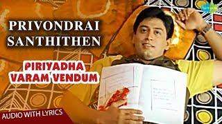 Pirivondrai Santhithen Song Lyrics | Piriyadha Varam Vendum | Prashant | Hariharan | S.A.Rajkumar