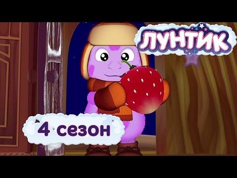 Лунтик -  4 сезон