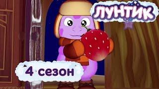 видео Лунтик -  3 сезон (Лунтик в HD)