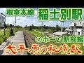 大平原の秘境駅】JR北海道・根室本線K33稲士別駅②ホーム編【廃駅】