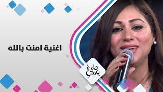 الفنانة لينا صالح - اغنية امنت بالله