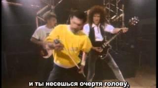 Queen - Headlong (Русские субтитры)