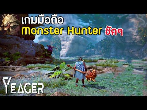 Monster Hunter (Yeager) เกมมือถือสไตล์มอนสเตอร์ฮันเตอร์ 2020 !! | เกมมือถือล่าแย้
