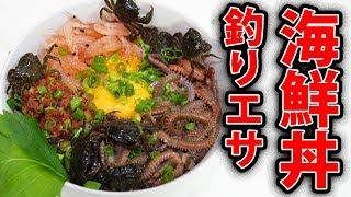 【ドッキリ】海鮮丼とウソついてゲテモノを目隠しで食べさせてみた