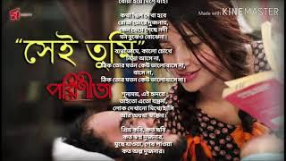 Shei Tumi Lyrics (সেই তুমি) Parineeta | Subhashree | Ritwick