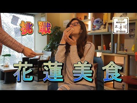 老外挑戰花蓮著名美食: EPIC Food Challenge In Hualien, Taiwan