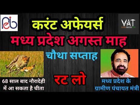 Madhya Pradesh Current Affair//August Fourth Week//MP Jail Prahari, Samvida, MP SI, Constable, MPPSC