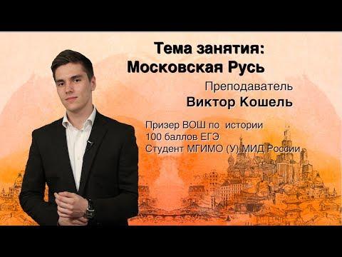 Решаем ЕГЭ по истории. Московская Русь