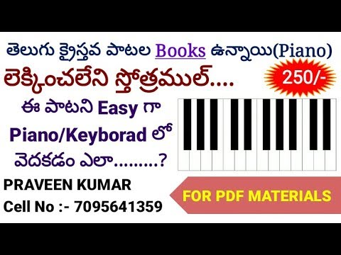 HOW TO PLAY LEKKINCHALENI STHOTRAMUL SONG IN PIANO || TELUGU CHRISTIAN SONGS IN PIANO/KEYBORAD