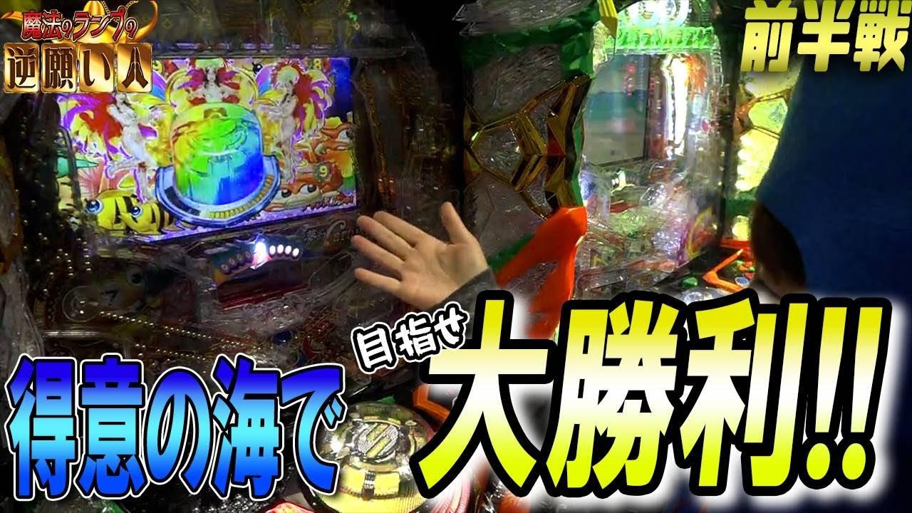 【ギンパラ】魔法のランプの逆願い #47【ちょび】【新宿アラジン】【大連チャン!?】