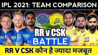 IPL 2021 - CHENNAI SUPER KINGS VS RAJASTHAN ROYALS COMPARISON | CSK VS RR SQUAD IPL 2021