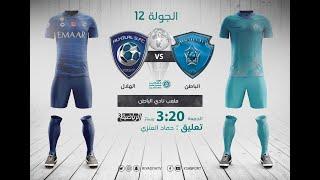 مباشر القناة الرياضية السعودية | الباطن VS الهلال (الجولة الـ12)