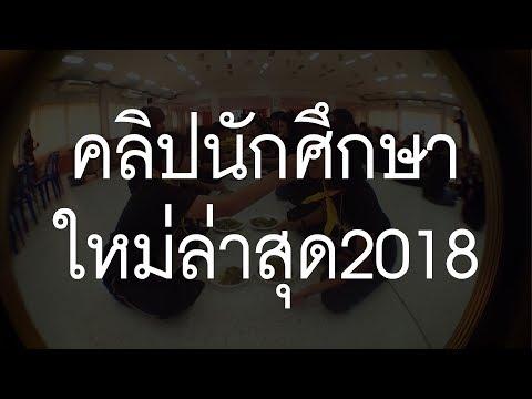 คลิปนักศึกษาใหม่ล่าสุด 2018