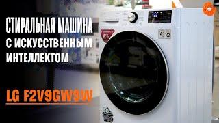 Обзор стиральной машины LG с интеллектуальной технологией A  DD