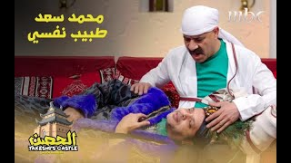 محمد سعد طبيب نفسي.. ?⚕️ ?⚕️