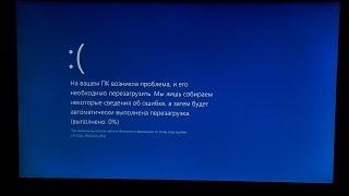 Windows 8.1 :( CRITICAL_PROCESS_DIED 💾(На вашем ПК возникла проблема, и его необходимо перезагрузить. Мы лишь собираем некоторые сведения об..., 2014-05-04T14:45:08.000Z)