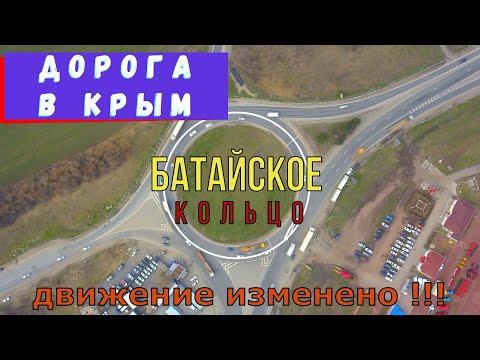 Дорога в Крым. На «Батайском кольце» изменена схема движения