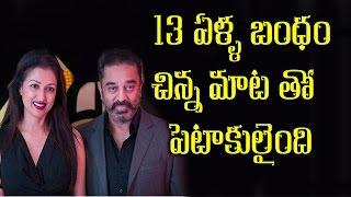 Gautami Kamal Hassan Divorce | Gautami Sensatio...