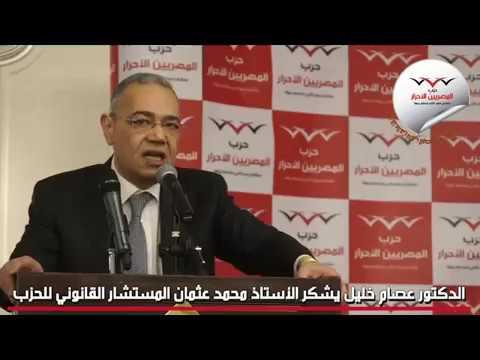 الدكتور عصام خليل يشكر الأستاذ محمد عثمان المستشار القانوني للحزب