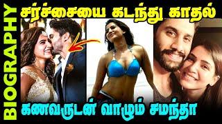 Untold Story About Actress Samantha   Samantha Biography in tamil