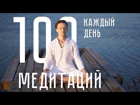 Я медитировал каждый день в течение 100 дней