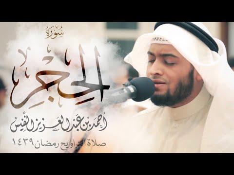 سورة الحجر #رمضان1439 | Surah Al-Hijr Ahmad Alnfais