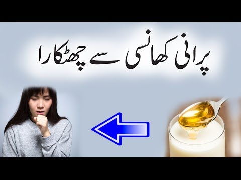 How To Get Rid Of Cough Naturally - Cough Treatment At Home