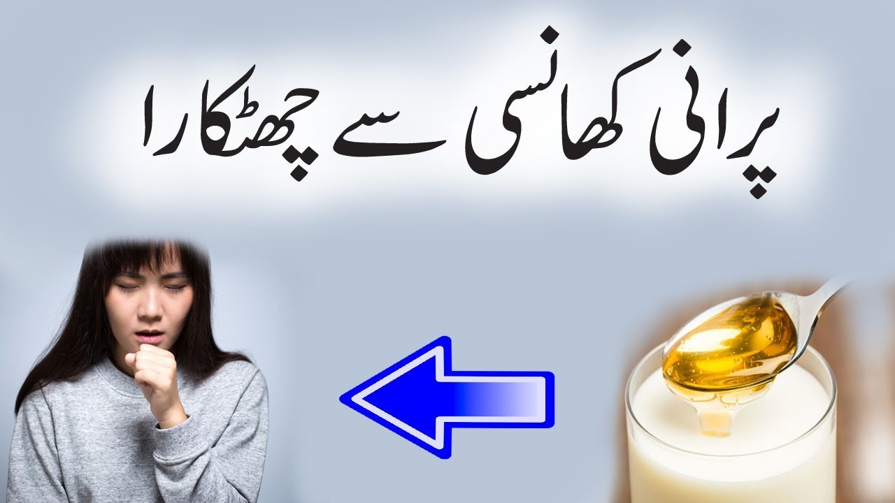 Get Rid Of Your Cough Naturally