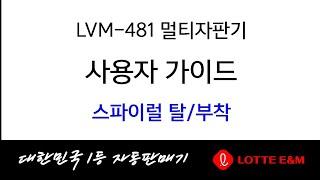 LOTTE E&M  LVM-481 멀티자판기 스…