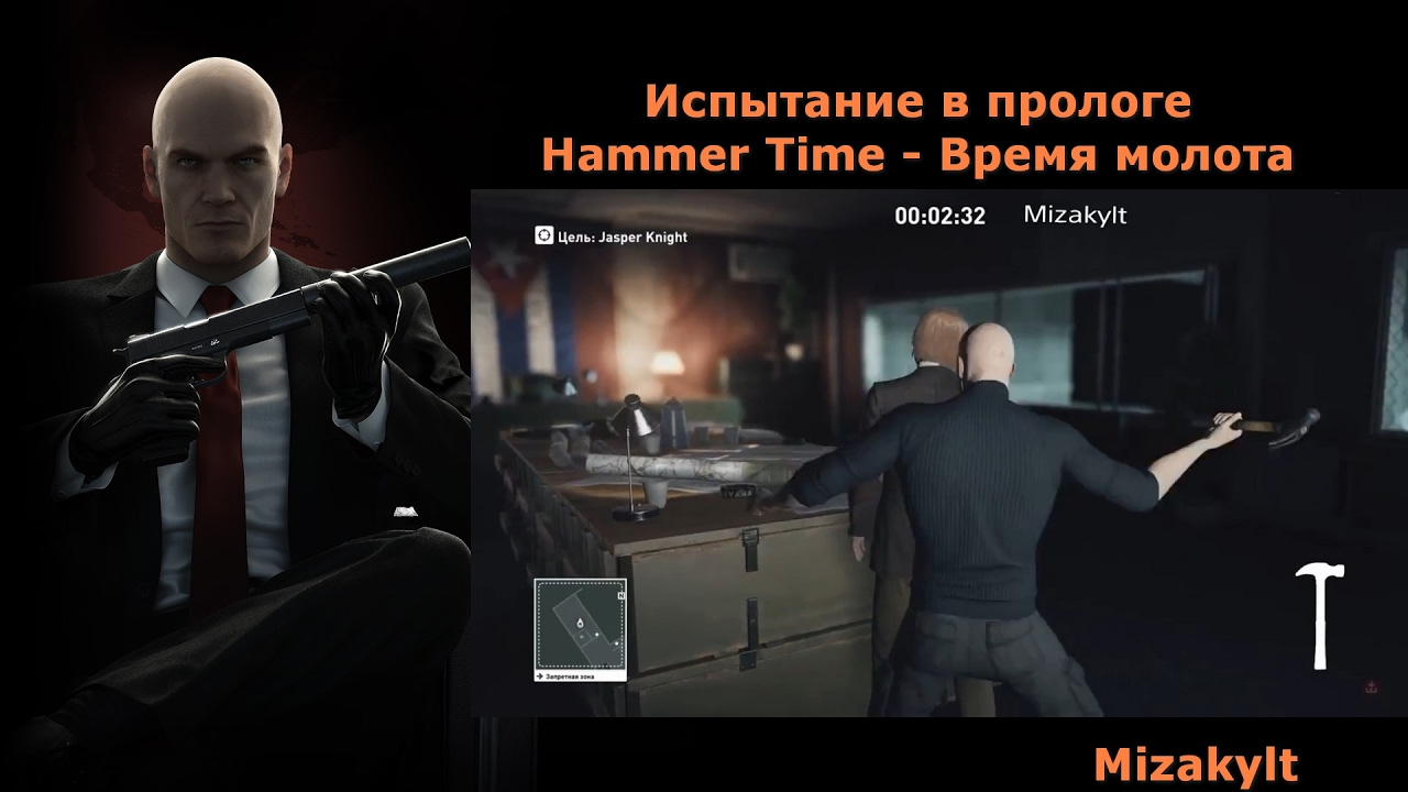 Hitman Hammer Time