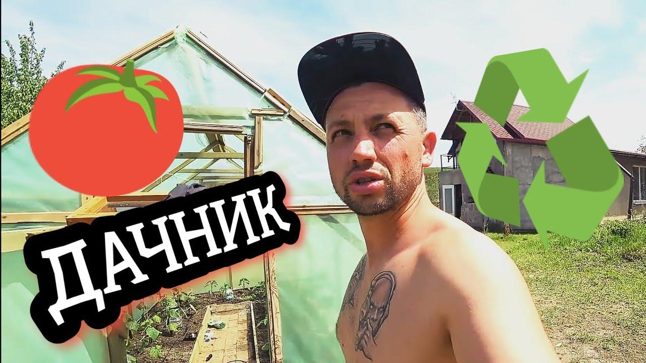 Дачный Сезон в Молдове! Добываем воду! Собираем урожай! Рецепты ! Чайный пьяница !