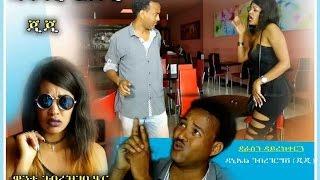 Eritrean Comedy: ኣፍኪ ዕጸዊ ብ ዳኒኤል ገብረግዚኣብሔር (ጂጂ) Afki Axewi by Danie Ghebregergish (jiji) - 2017
