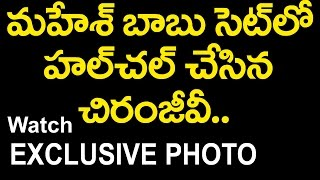 Chiranjeevi on the sets of mahesh babu and ar murugadoss movie | exclusive photo | friday poster
