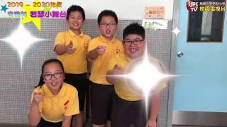 Publication Date: 2019-10-24 | Video Title: 2019-10-24 音樂科 校園電視台 若瑟小舞台