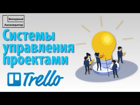 Программы для управления проектами. Система управления проектами Trello